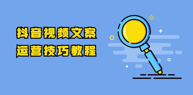 抖音短视频文案运营技巧教程:注册-养号-发作品-涨粉方法(10节视频课)插图