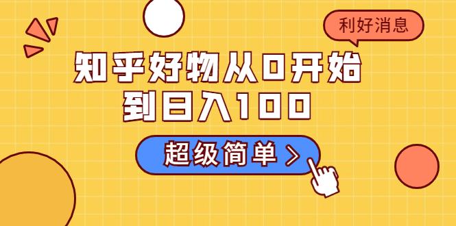 2021实操项目:知乎好物从零开始到日入一百元,超级简单的玩法分享,新人一看也能上手操作插图
