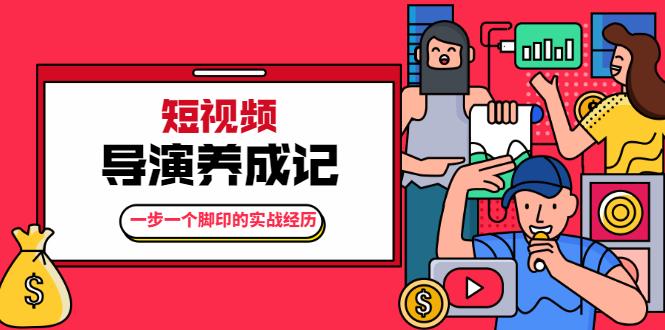 (无水印)张策·短视频导演养成记:一步一个脚印的实战经历,教你如何拍好短视频插图