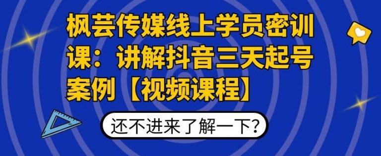 枫芸传媒线上学员密训课:讲解抖音三天起号案例【无水印视频课】插图