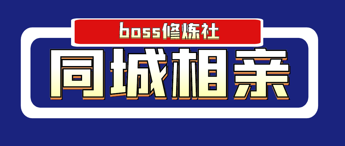 boss修炼社·同城相亲项目 两年赚了两百多万,这个项目依然很赚钱插图