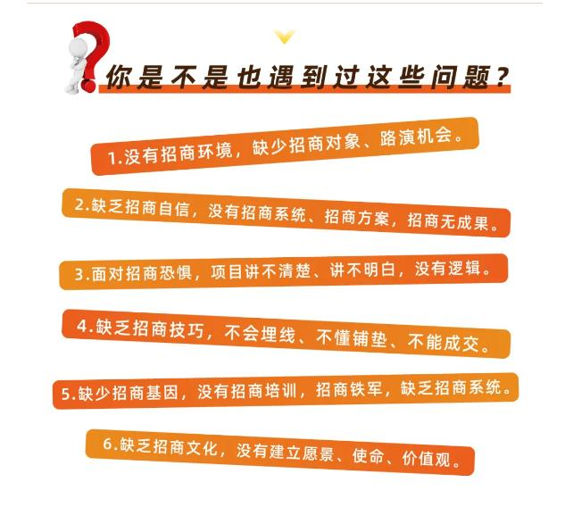 好课分享:王昕引爆招商,流量是一切生意的本质插图