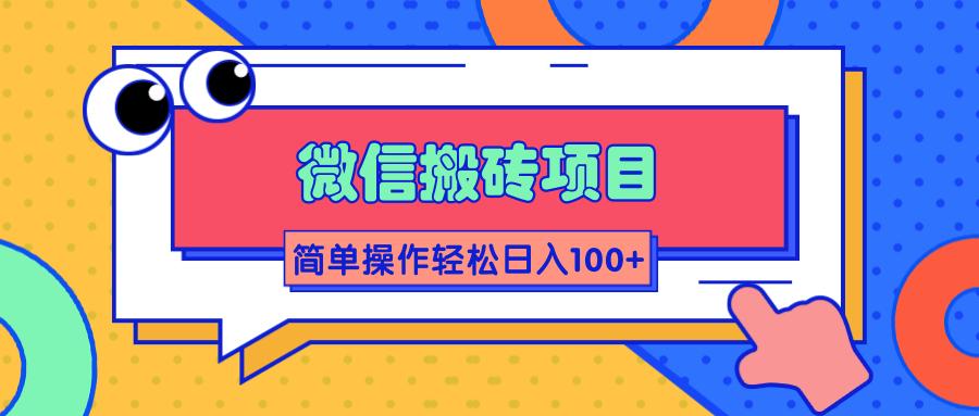 微信搬砖项目,简单几步操作即可轻松日入100+【批量操作赚更多】插图