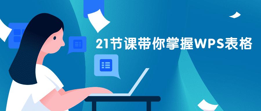 21节课带你掌握WPS表格插图