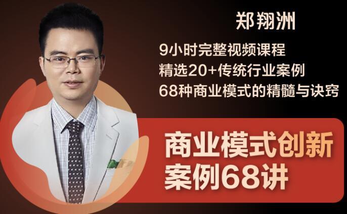 郑翔洲·9小时完整视频课程 精选20+传统行业案例 68种商业模式的精髓与诀窍插图