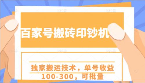 百家号搬砖印钞机项目,独家搬运技术,单号收益100-300,可批量插图