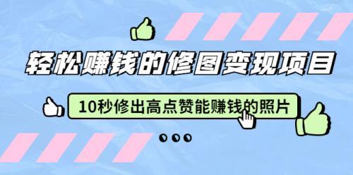 赵洋·轻松赚钱的修图变现项目:10秒修出高点赞能赚钱的照片(18节视频课)插图