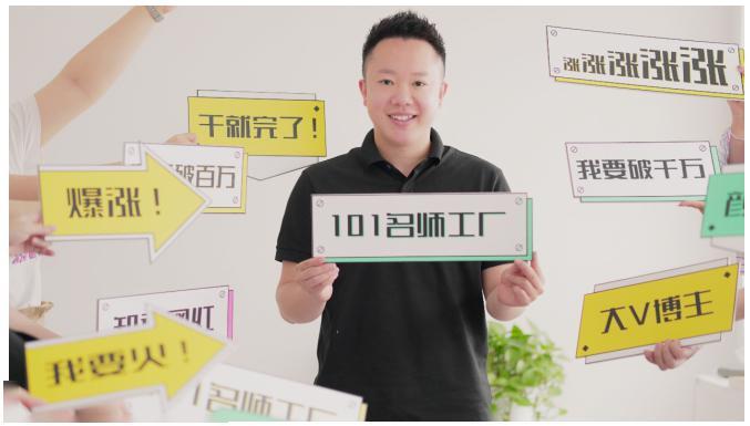 2021最新网红校长课程:101名师工厂21天短视频挑战营插图