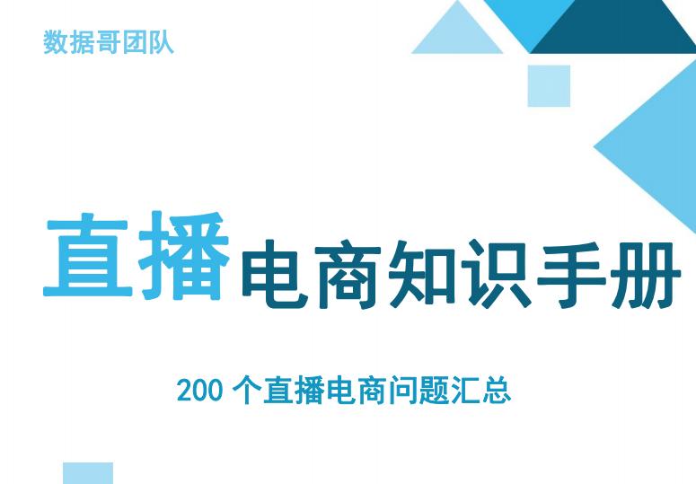 数据哥千川:抖音电商200个干货问题知识手册资料包插图