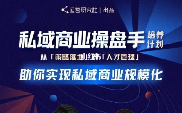 陈维贤私域商业盘操手培养计划第三期:从0到1梳理可落地的私域商业操盘方案插图