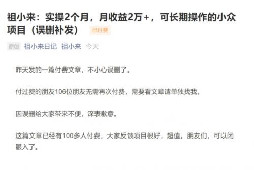 祖小来:实操2个月,月收益2W+,可长期操作的小众项目插图