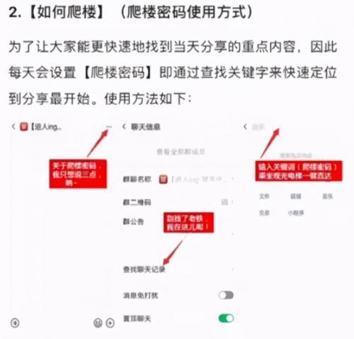 14天成交300万,社群卖课项目实操教程!